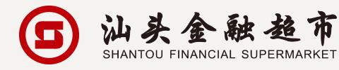 广东省第一家政企合作实体金融超市