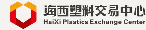 广东省海西塑料交易中心