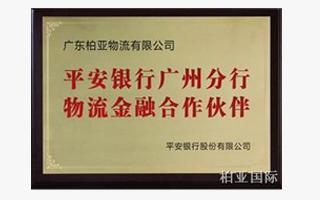 热烈祝贺广东柏亚物流有限公司荣获平安银行、华兴银行监管仓服务资格