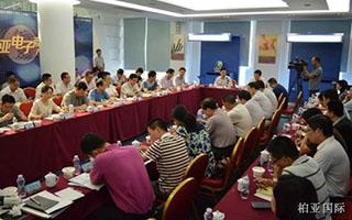 """""""汕头市促进电子商务发展座谈会""""在柏亚召开"""