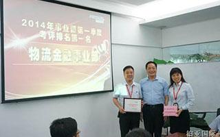 2014年度事业部第一季度经营考评表彰会