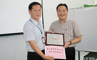 2014年度事业部第三季度经营考评表彰会