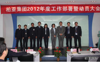 热烈庆祝柏亚国际集团2012年度工作部署暨动员大会顺利召开