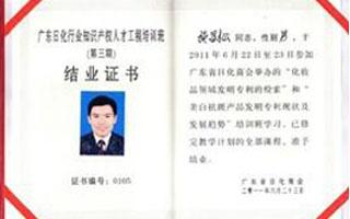 柏亚参加广东省级知识产权培训班