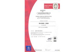 热烈庆祝柏亚国际集团下属公司荣获SA8000:2008证书