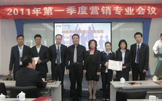 心怀责任 傲立营销舞台——记2011年第一季度营销专业会议