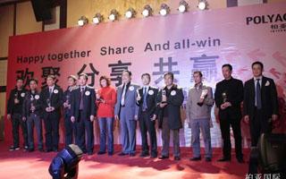 柏亚国际集团五年发展战略规划暨新春联谊会顺利召开