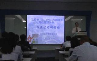 柏亚国际SA 8000:2008社会责任管理体系培训