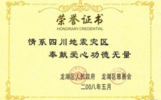 四川汶川大地震捐款活动