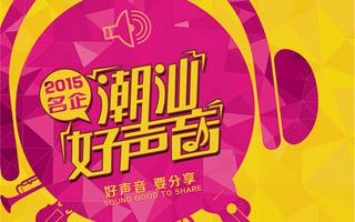 2015潮汕名企好声音即将唱响——唱响好声音,展现新风采