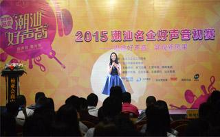 """""""2015潮汕名企好声音""""初赛圆满成功"""