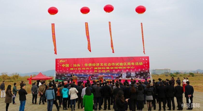 濠江区举行汕头广澳国际集装箱物流中心重大项目开工仪式