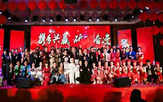 携手共赢,砥砺奋进 -- 柏亚国际集团2019年新春联欢晚会